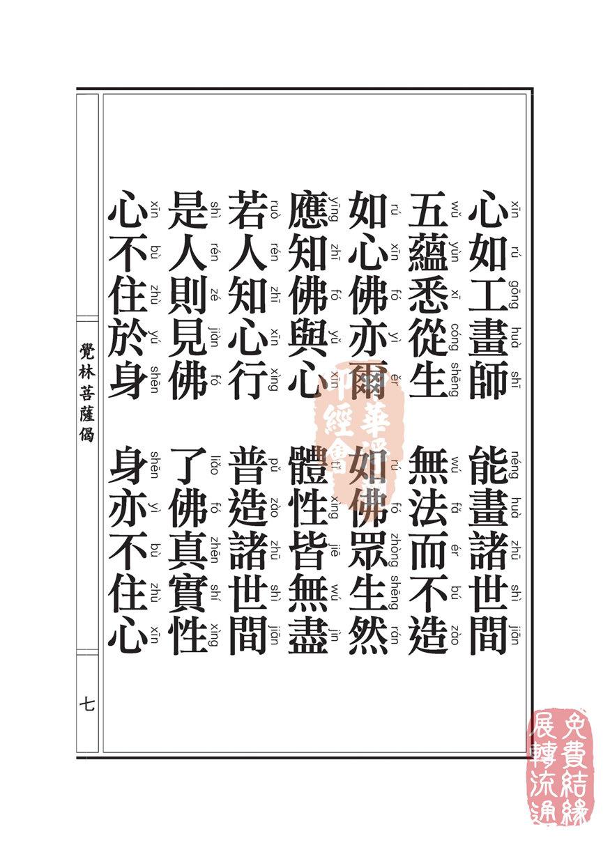 地藏十��卷第三…�o依行品…第三之一_页面_14.jpg