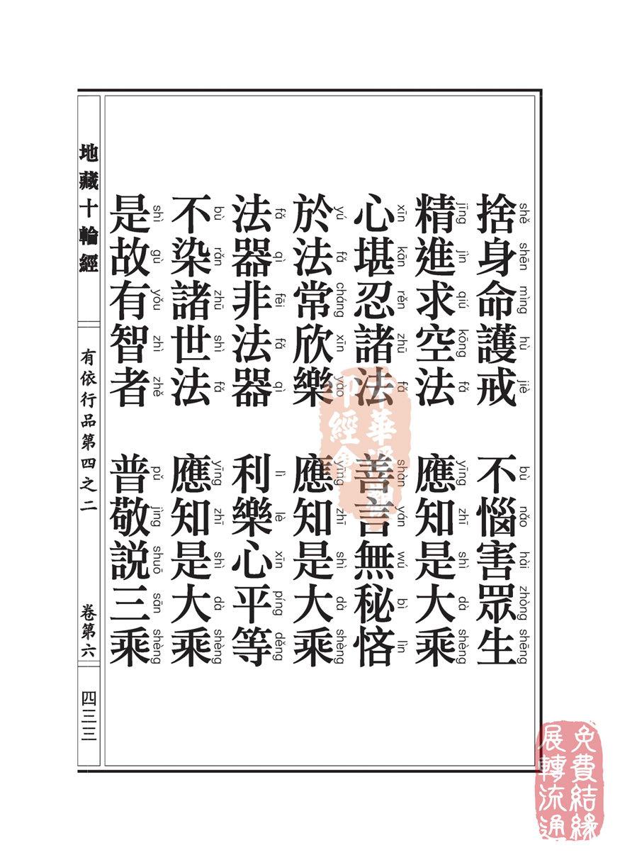 地藏十��卷第六…有依行品…第四之二_页面_50.jpg