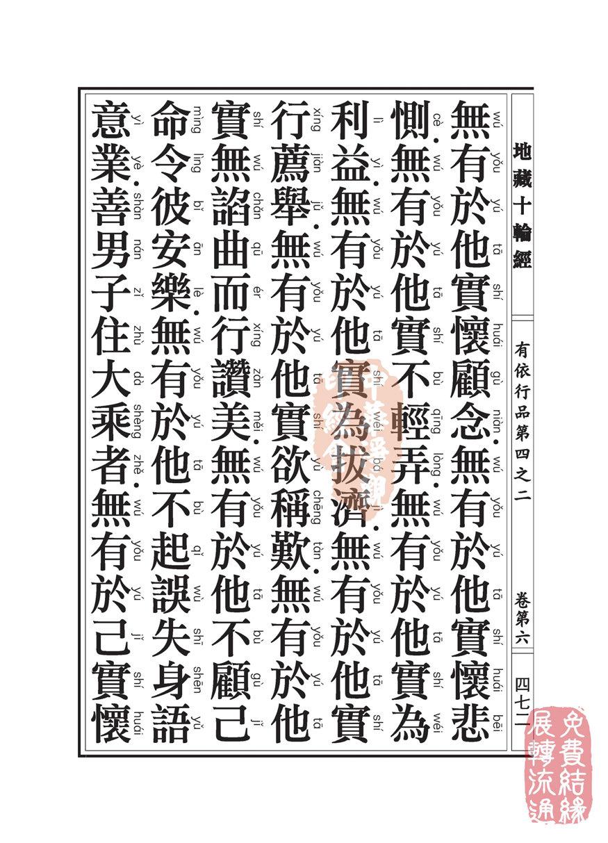 地藏十��卷第六…有依行品…第四之二_页面_89.jpg