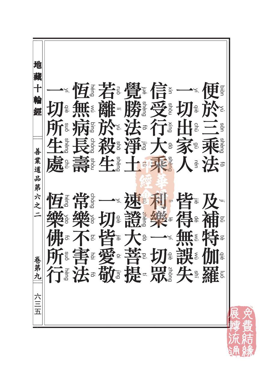 地藏十��卷第九…善�I道品…第六之二_页面_40.jpg
