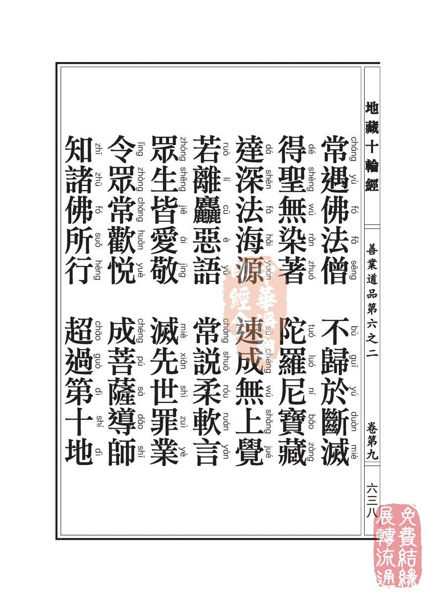 地藏十��卷第九…善�I道品…第六之二_页面_43.jpg