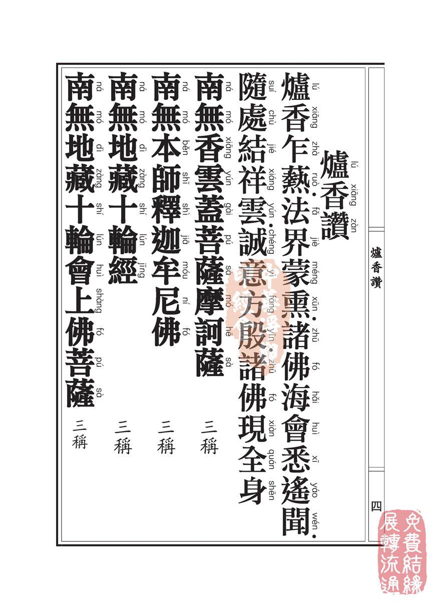地藏十��卷第九…福田相品…第七之一_页面_11.jpg
