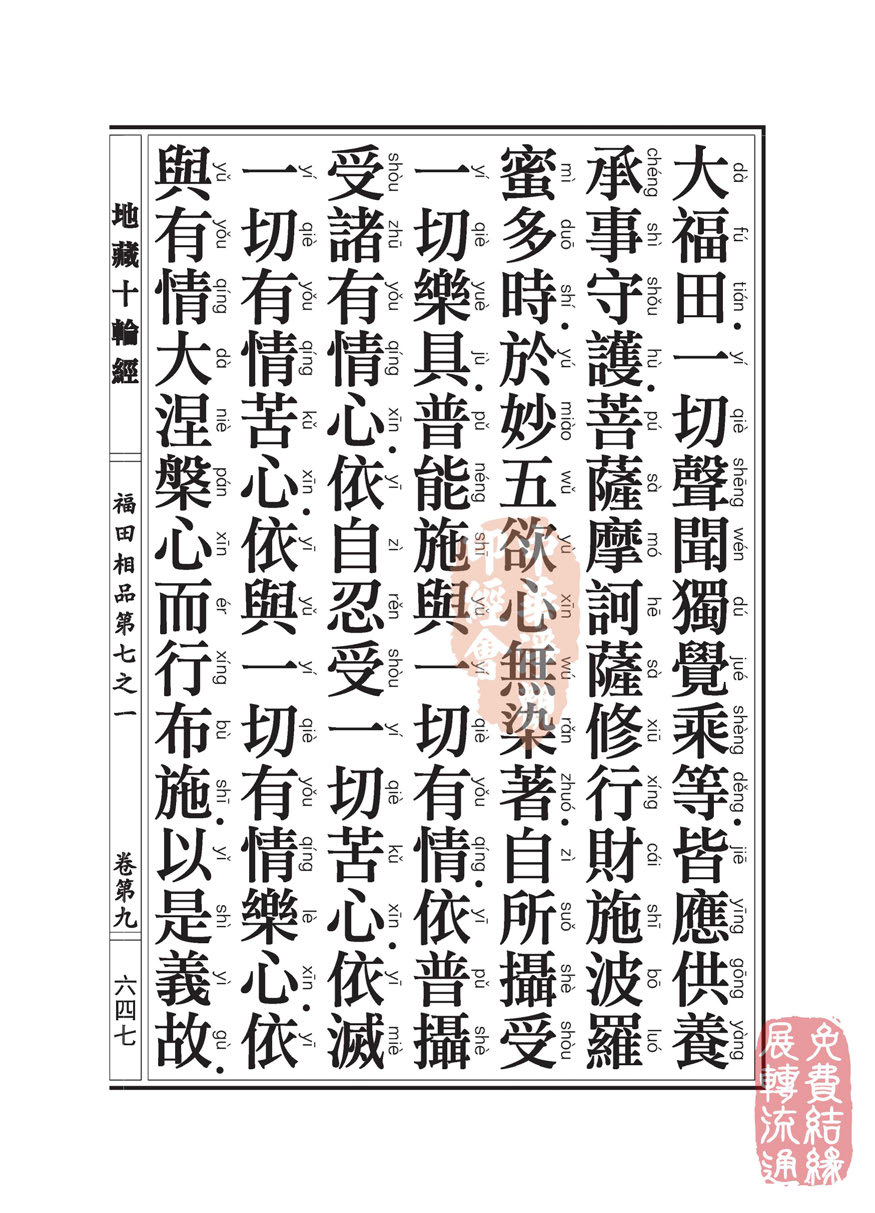 地藏十��卷第九…福田相品…第七之一_页面_25.jpg