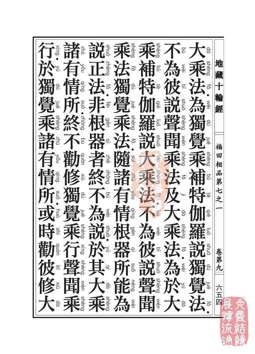 地藏十��卷第九…福田相品…第七之一_页面_32.jpg