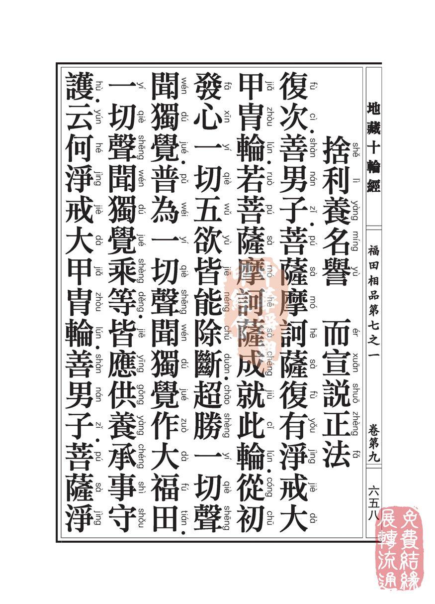 地藏十��卷第九…福田相品…第七之一_页面_36.jpg