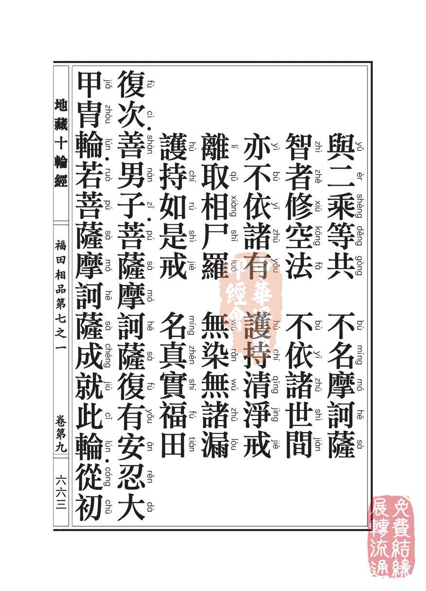 地藏十��卷第九…福田相品…第七之一_页面_41.jpg