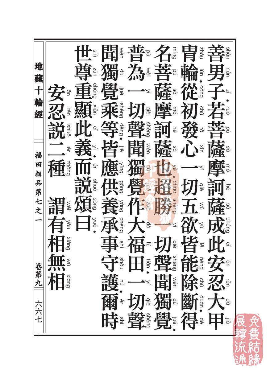 地藏十��卷第九…福田相品…第七之一_页面_45.jpg