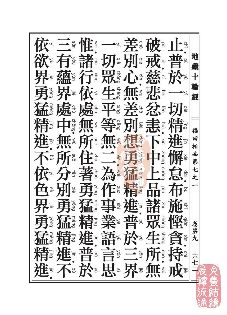 地藏十��卷第九…福田相品…第七之一_页面_50.jpg