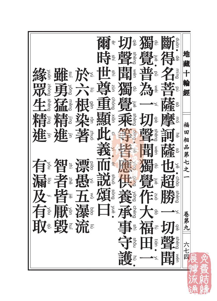 地藏十��卷第九…福田相品…第七之一_页面_52.jpg