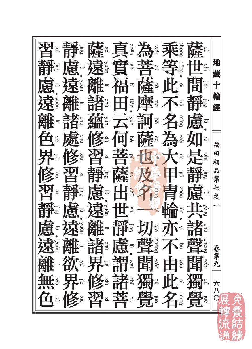 地藏十��卷第九…福田相品…第七之一_页面_58.jpg