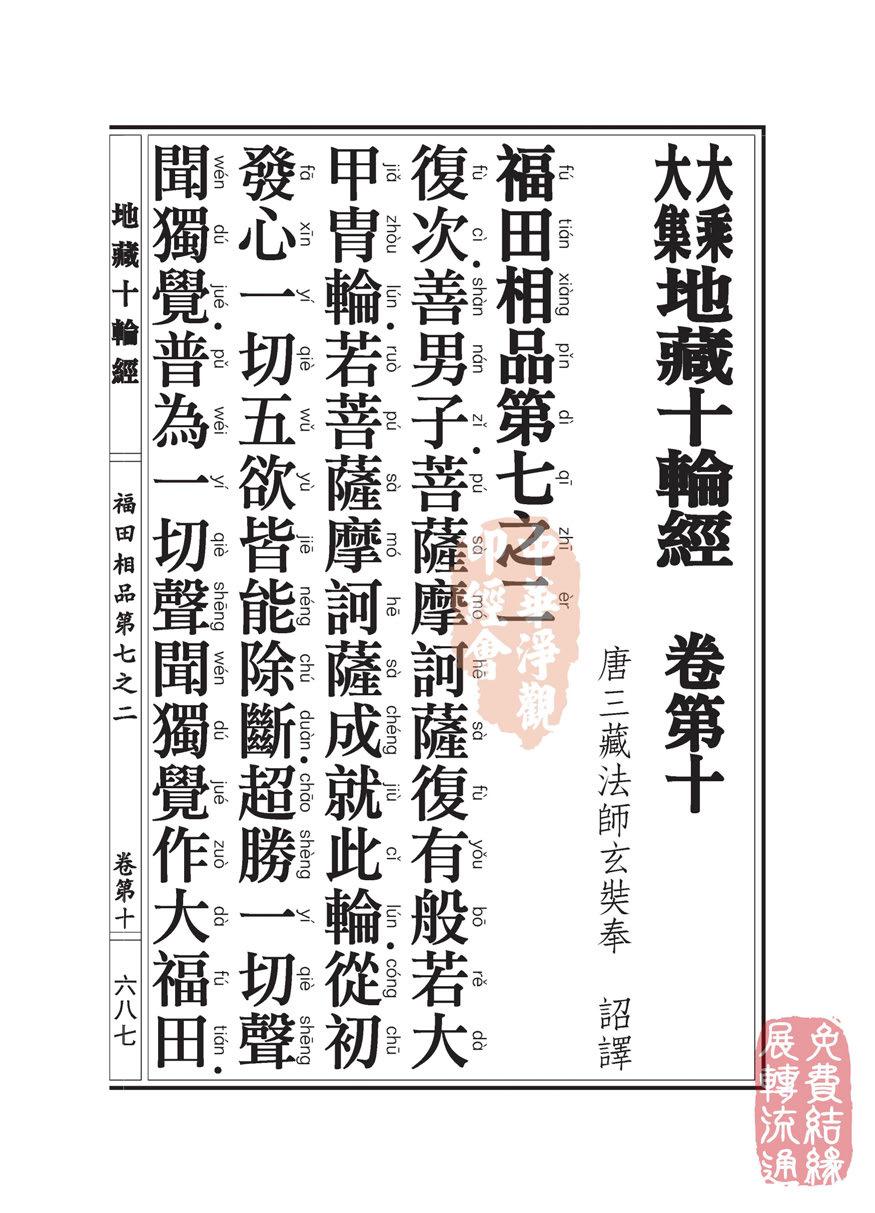 地藏十��卷第十…福田相品…第七之二_页面_20.jpg