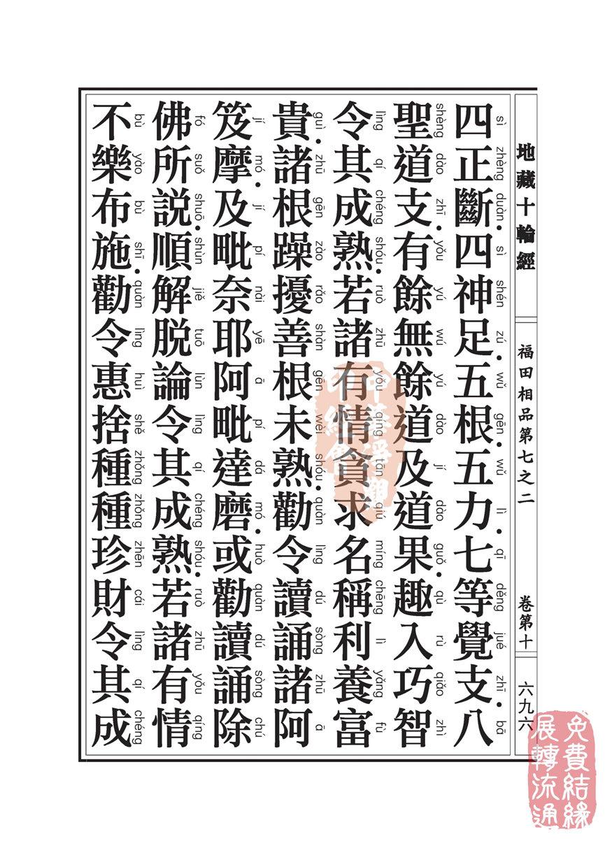 地藏十��卷第十…福田相品…第七之二_页面_29.jpg