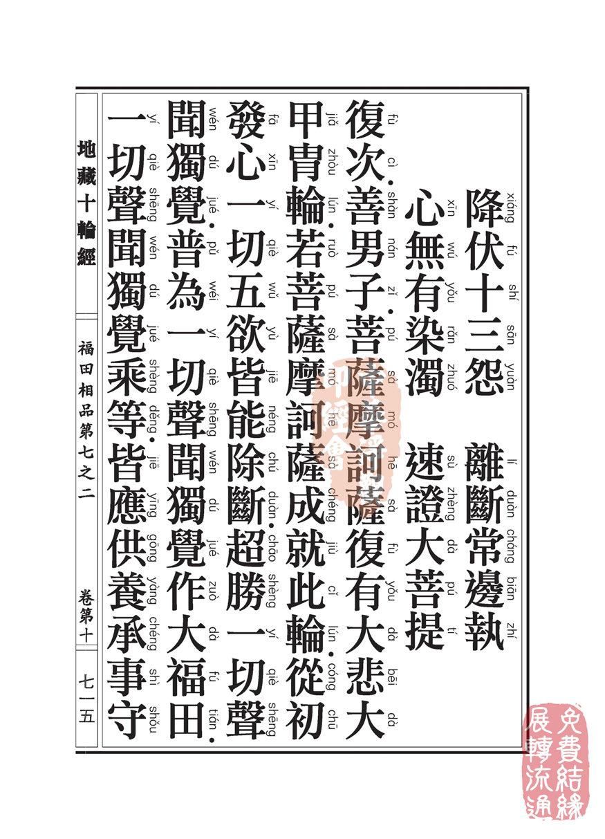 地藏十��卷第十…福田相品…第七之二_页面_48.jpg