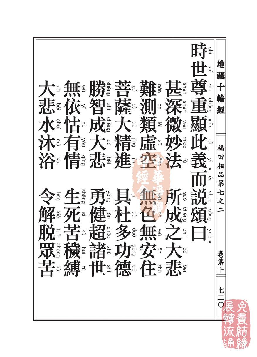 地藏十��卷第十…福田相品…第七之二_页面_53.jpg