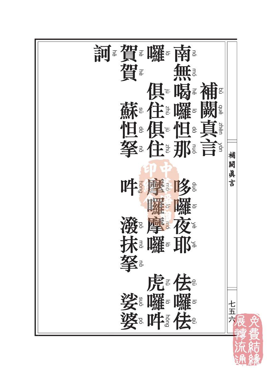 地藏十��卷第十…福田相品…第七之二_页面_80.jpg