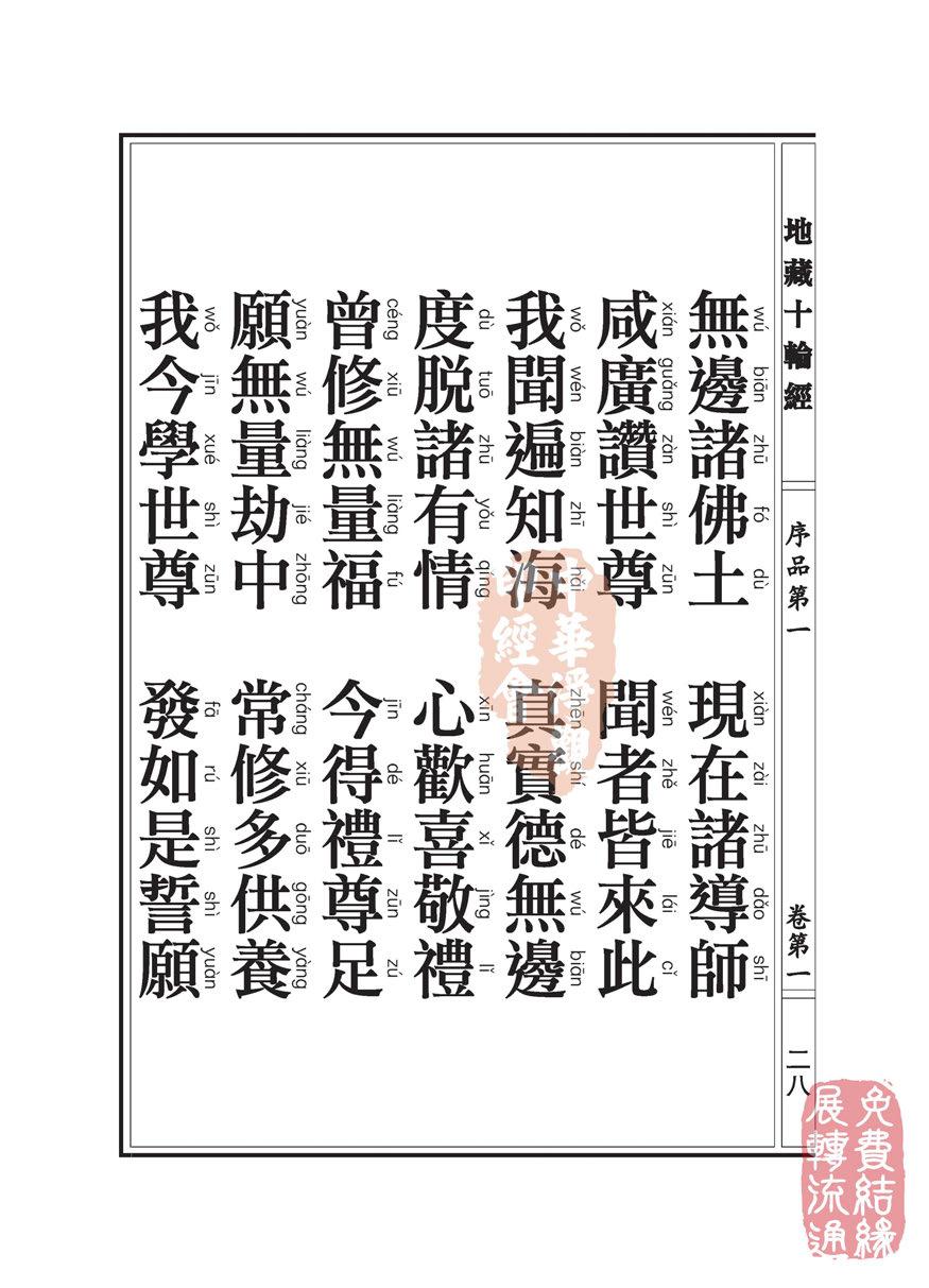 序品第一_页面_047.jpg