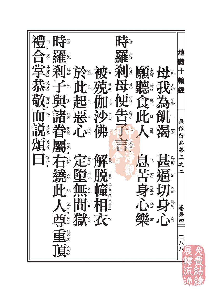 地藏十��卷第四…�o依行品…第三之二_页面_059.jpg