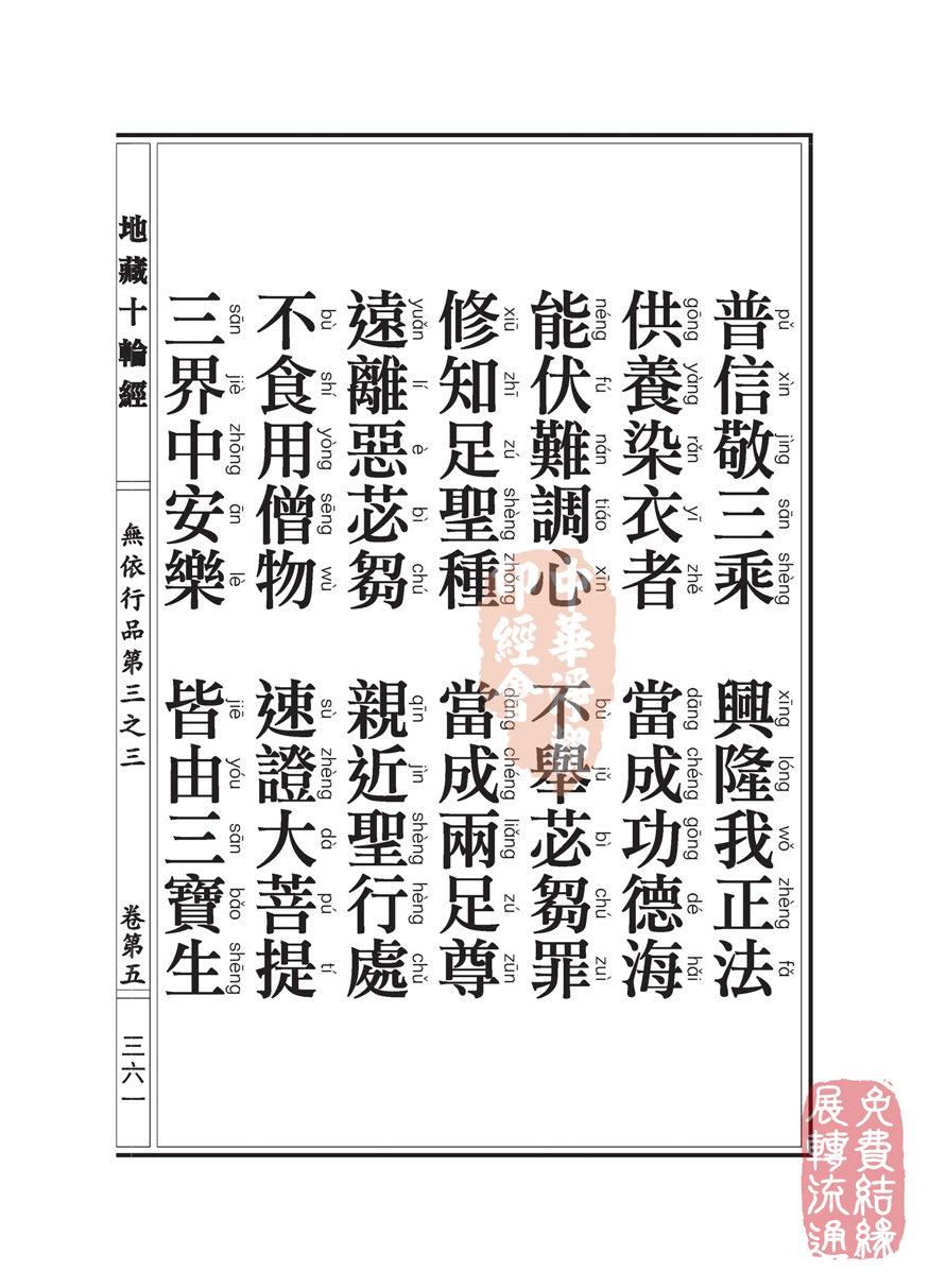 地藏十��卷第五…�o依行品…第三之三_页面_56.jpg