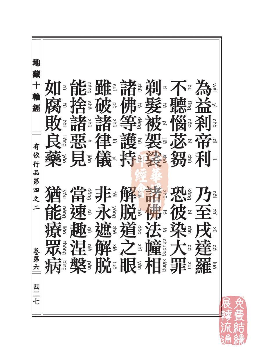 地藏十��卷第六…有依行品…第四之二_页面_44.jpg