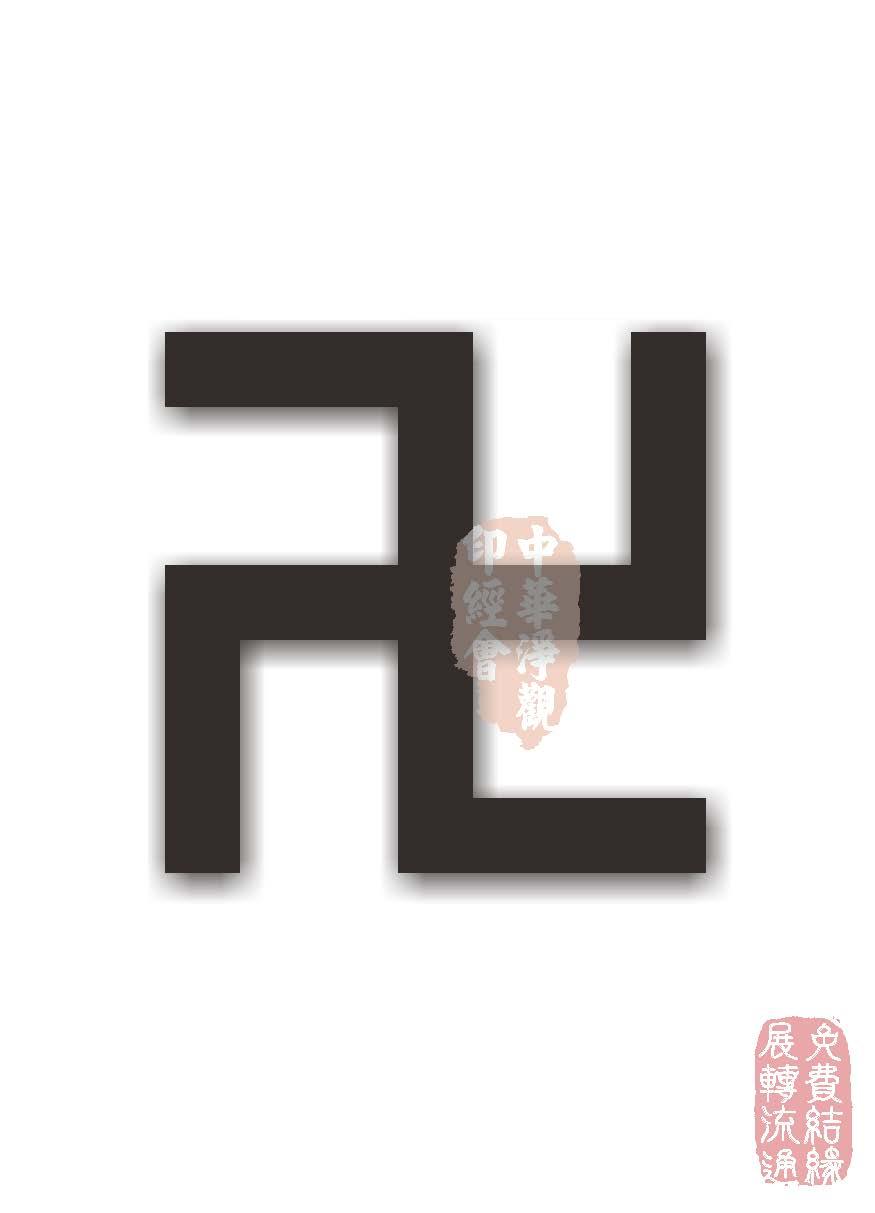 地藏十��卷第八…善�I道品…第六之一_页面_02.jpg