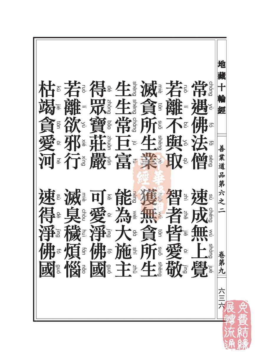 地藏十��卷第九…善�I道品…第六之二_页面_41.jpg