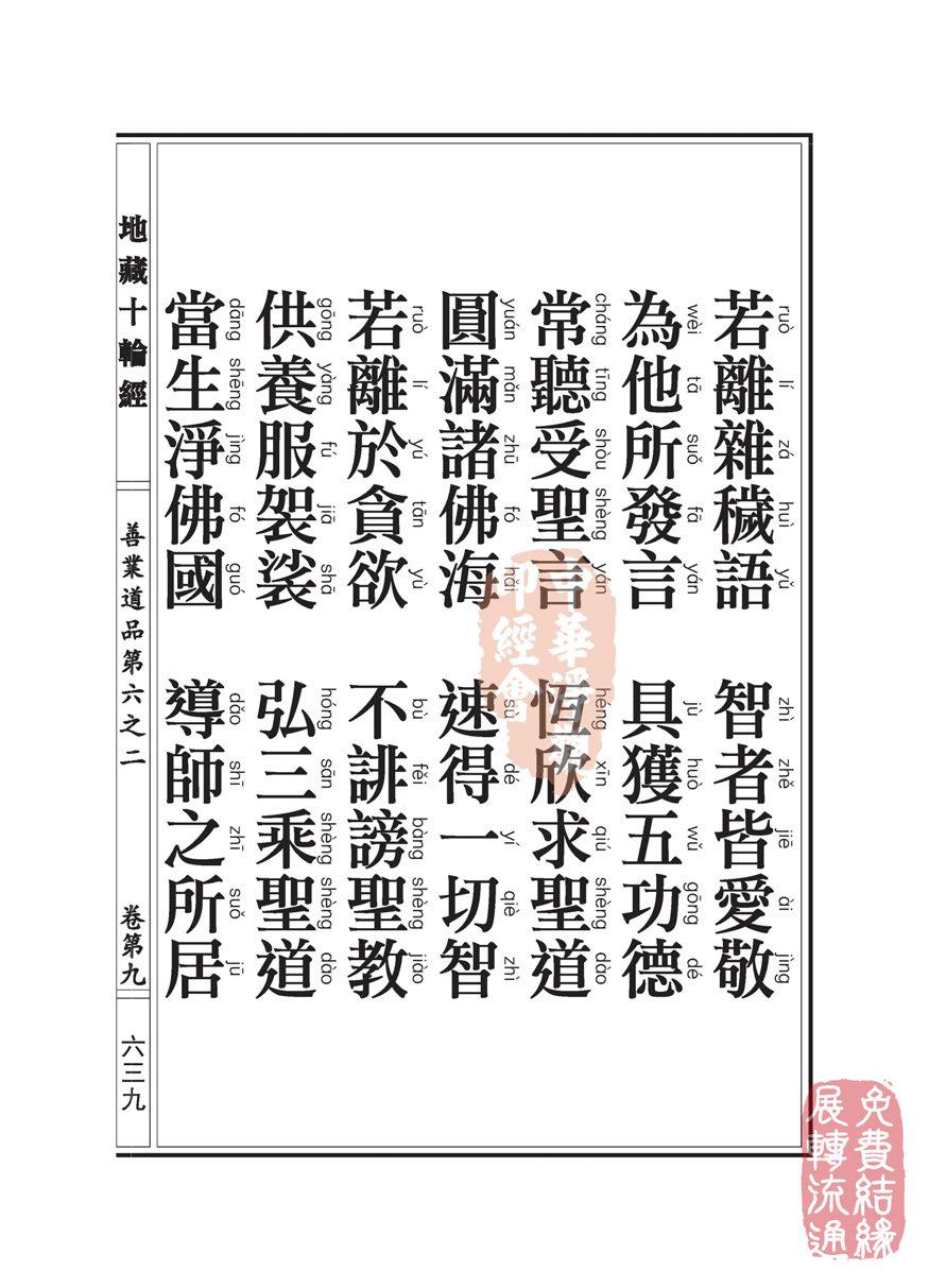 地藏十��卷第九…善�I道品…第六之二_页面_44.jpg