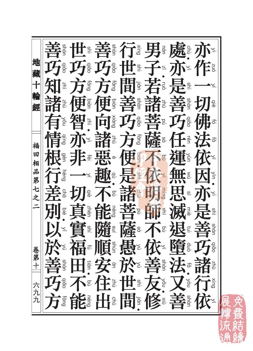 地藏十��卷第十…福田相品…第七之二_页面_32.jpg