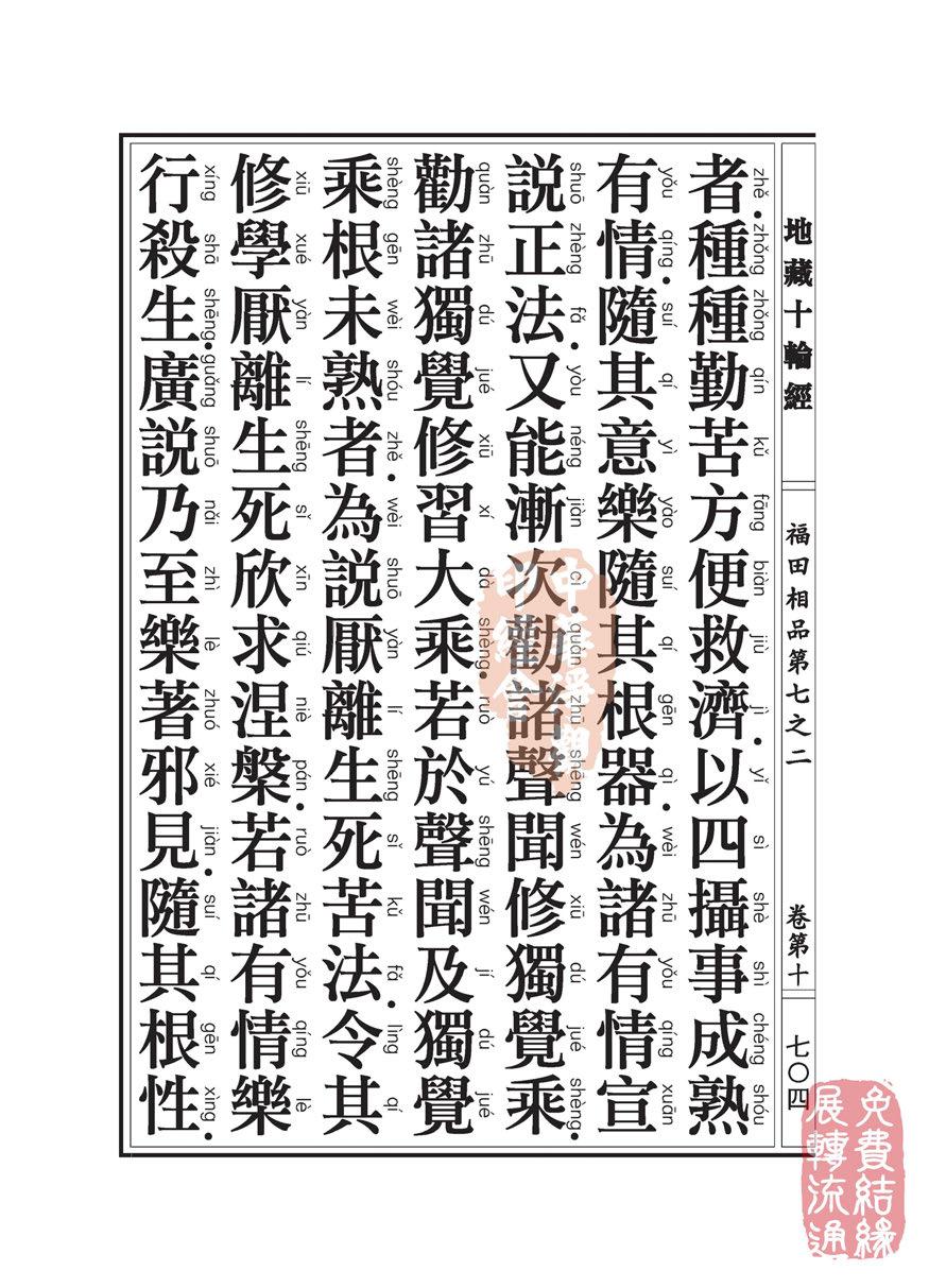 地藏十��卷第十…福田相品…第七之二_页面_37.jpg