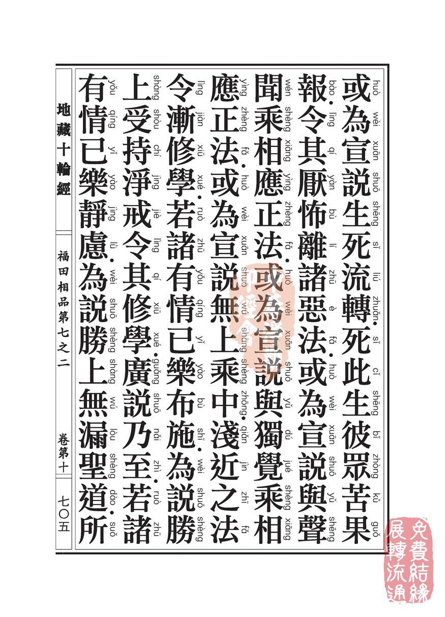 地藏十��卷第十…福田相品…第七之二_页面_38.jpg