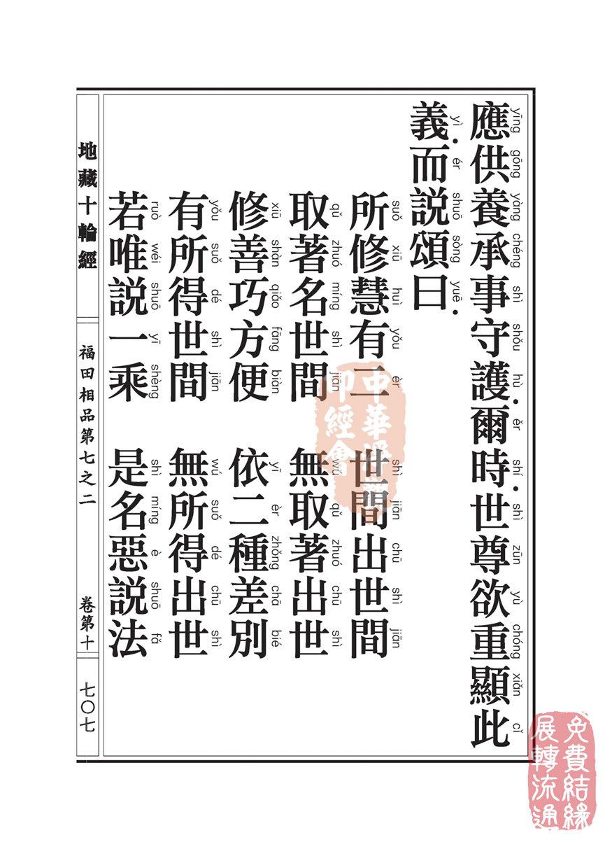地藏十��卷第十…福田相品…第七之二_页面_40.jpg