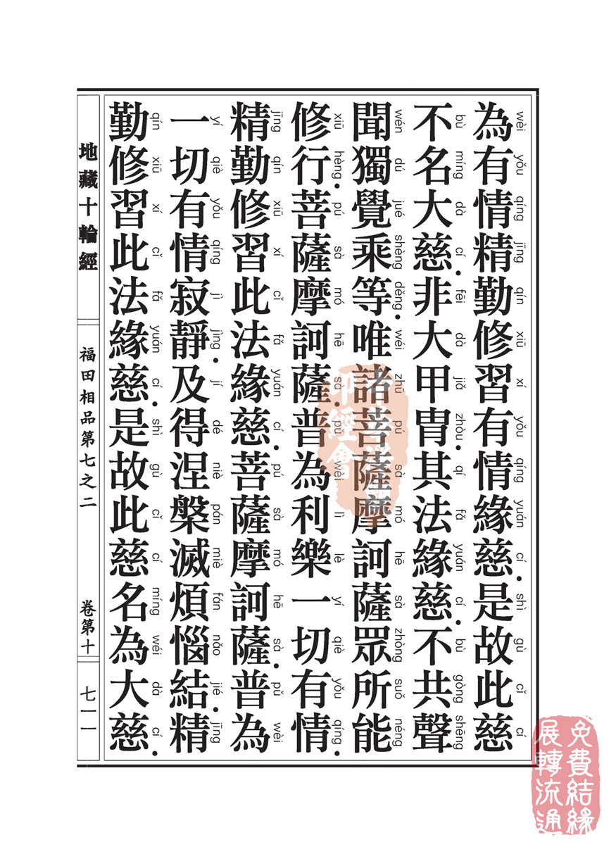 地藏十��卷第十…福田相品…第七之二_页面_44.jpg