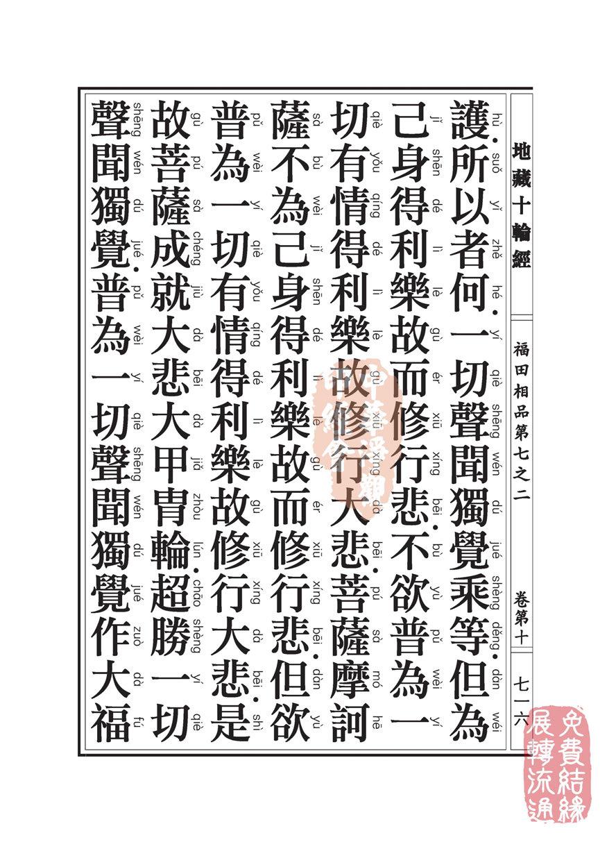 地藏十��卷第十…福田相品…第七之二_页面_49.jpg