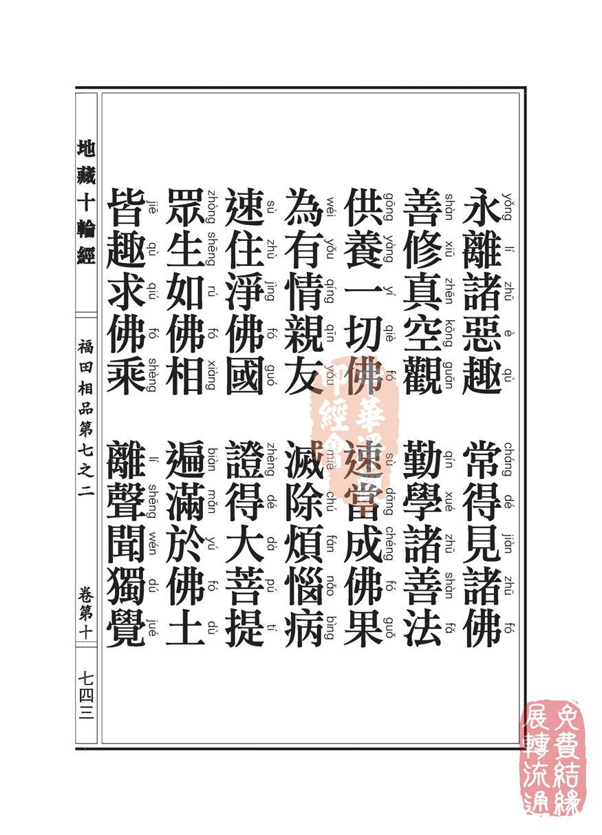 地藏十��卷第十…福田相品…第七之二_页面_76.jpg