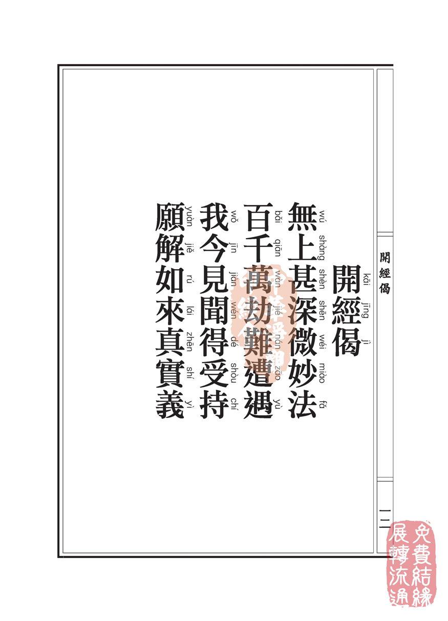地藏十��卷第三…�o依行品…第三之一_页面_19.jpg