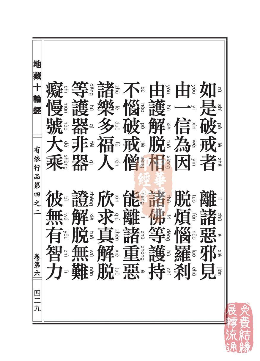 地藏十��卷第六…有依行品…第四之二_页面_46.jpg