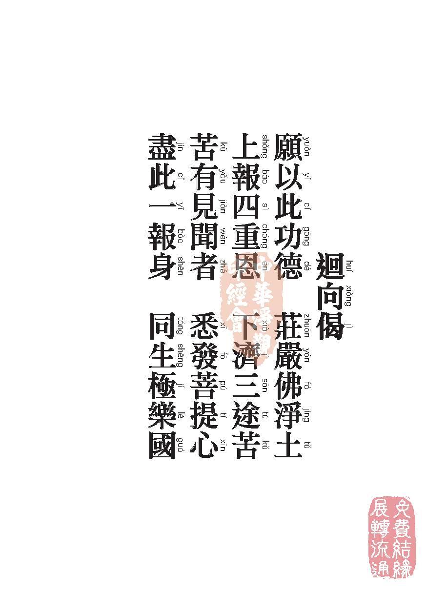 地藏十��卷第八…善�I道品…第六之一_页面_93.jpg