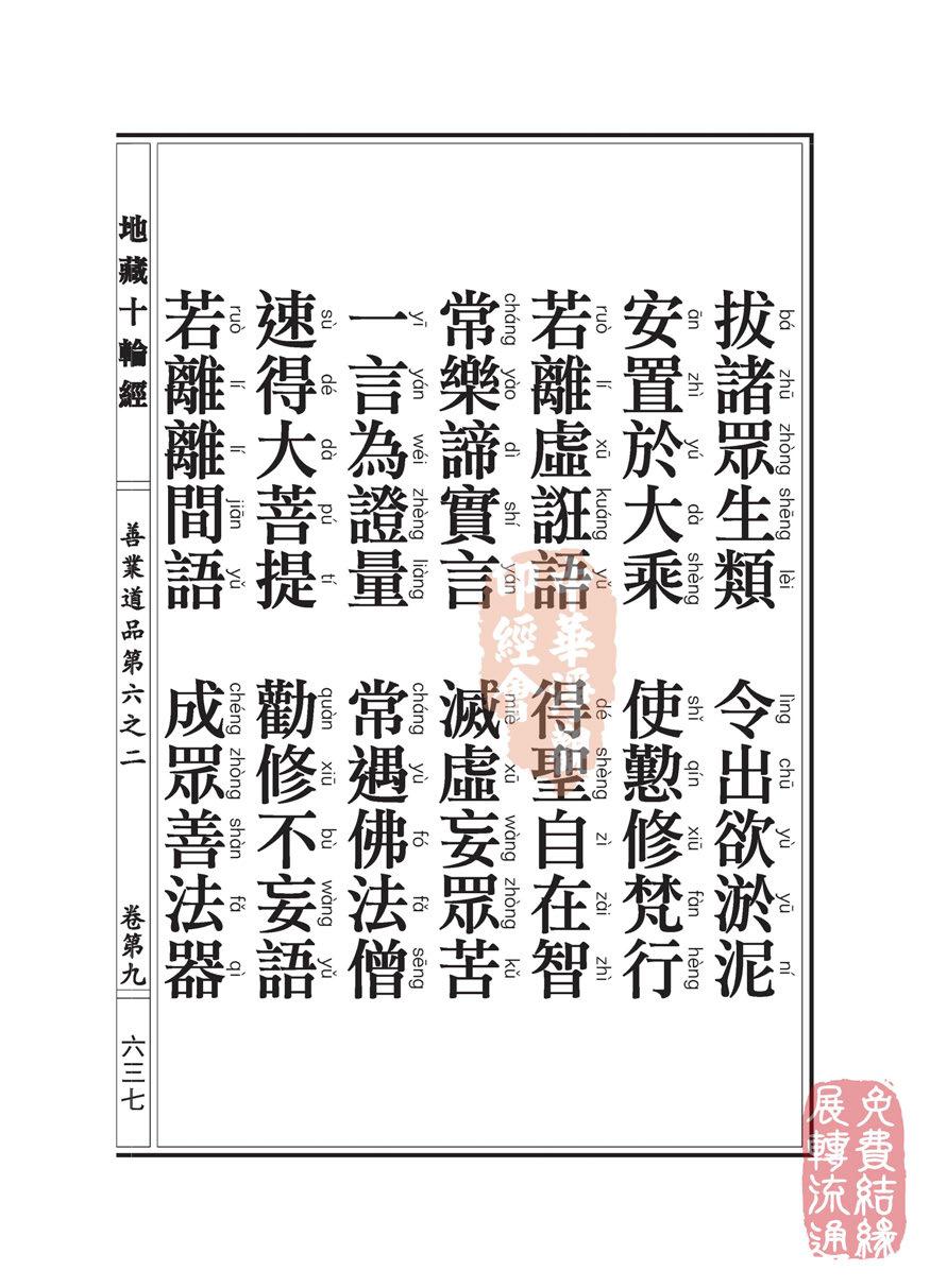 地藏十��卷第九…善�I道品…第六之二_页面_42.jpg