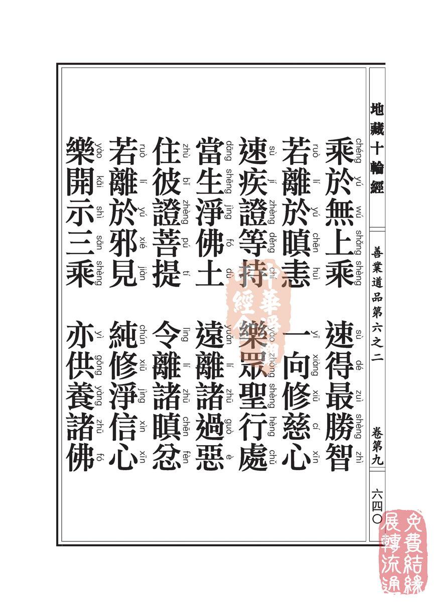 地藏十��卷第九…善�I道品…第六之二_页面_45.jpg