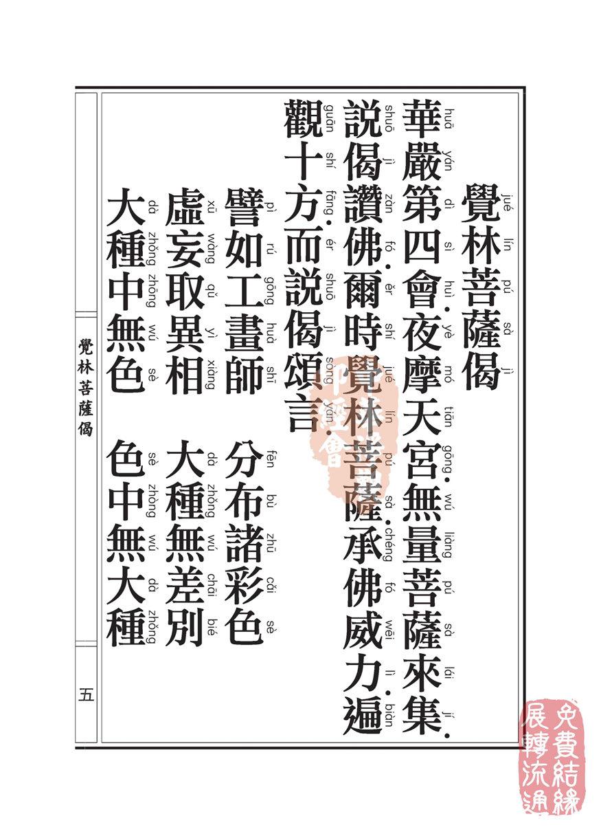 地藏十��卷第九…福田相品…第七之一_页面_12.jpg