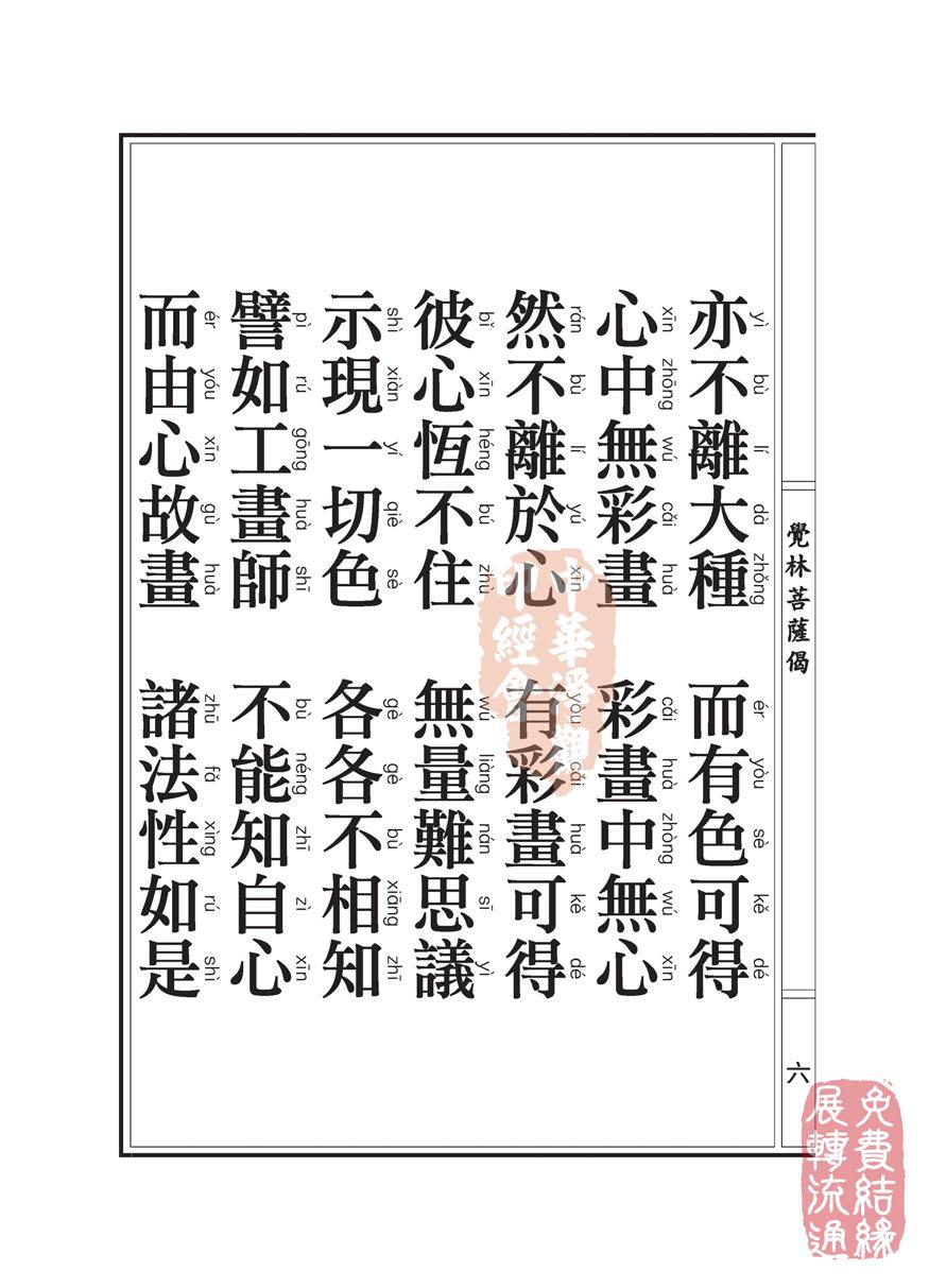 地藏十��卷第九…福田相品…第七之一_页面_13.jpg