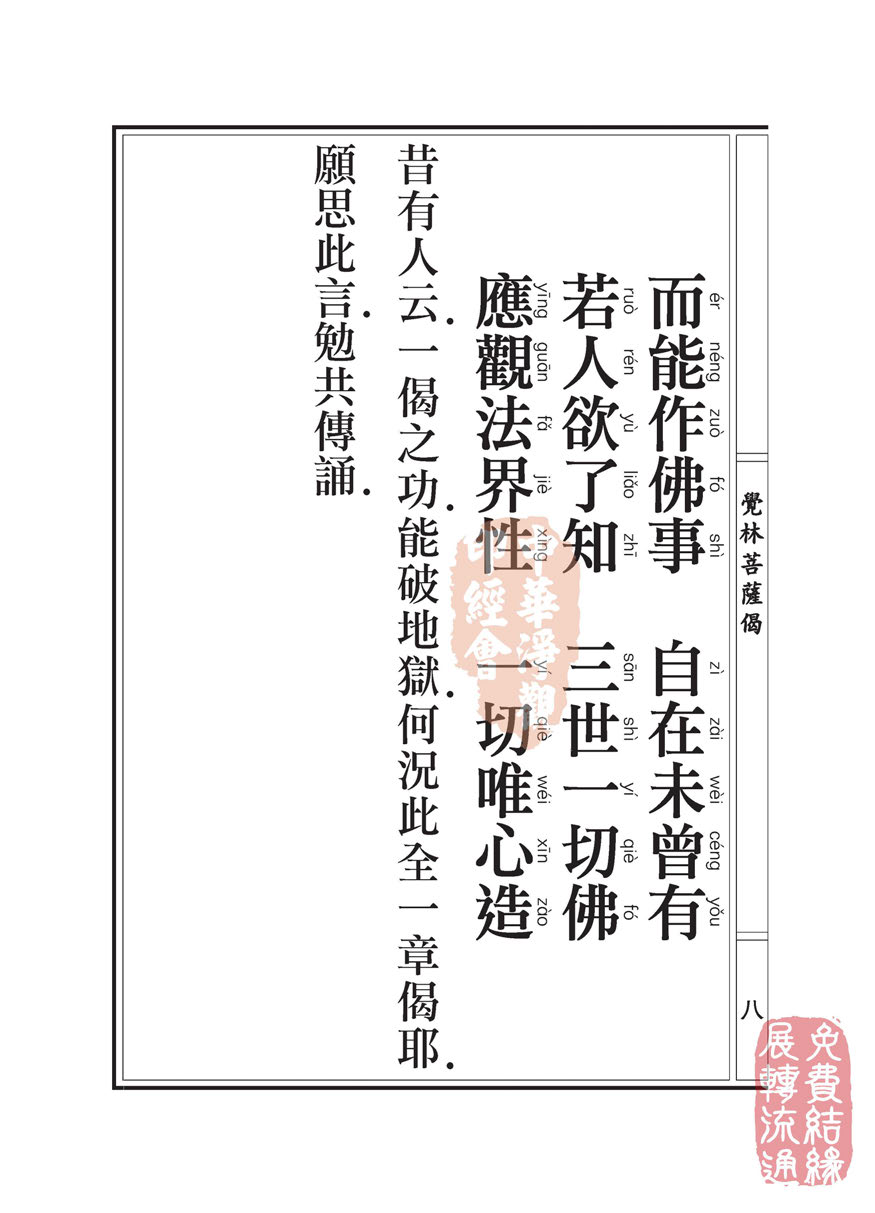 地藏十��卷第九…福田相品…第七之一_页面_15.jpg