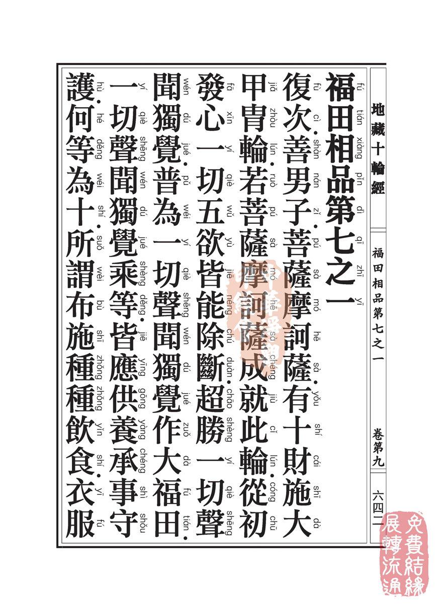 地藏十��卷第九…福田相品…第七之一_页面_20.jpg