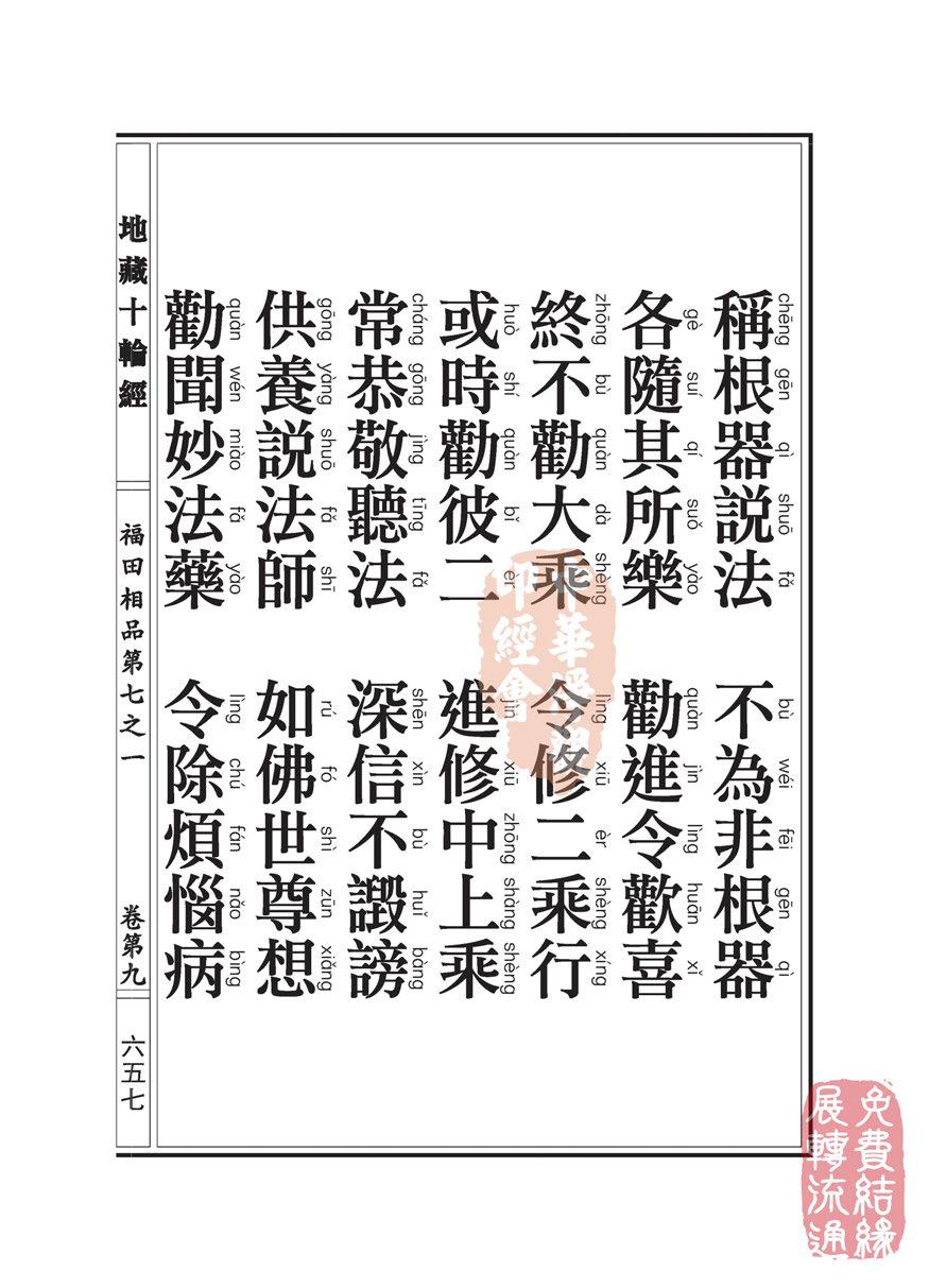 地藏十��卷第九…福田相品…第七之一_页面_35.jpg