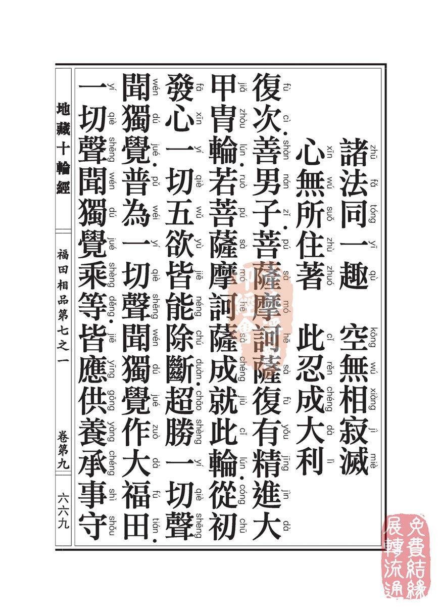 地藏十��卷第九…福田相品…第七之一_页面_47.jpg