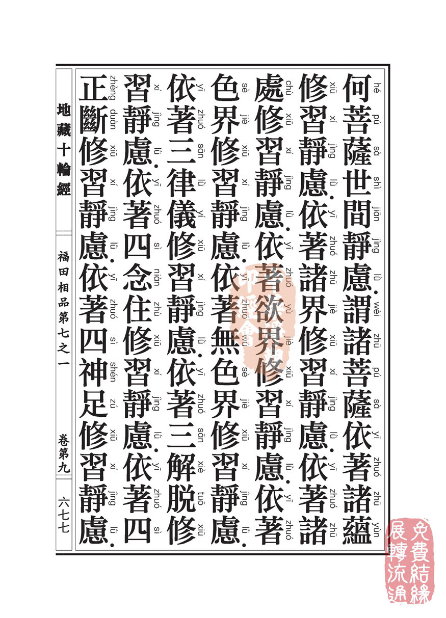 地藏十��卷第九…福田相品…第七之一_页面_55.jpg
