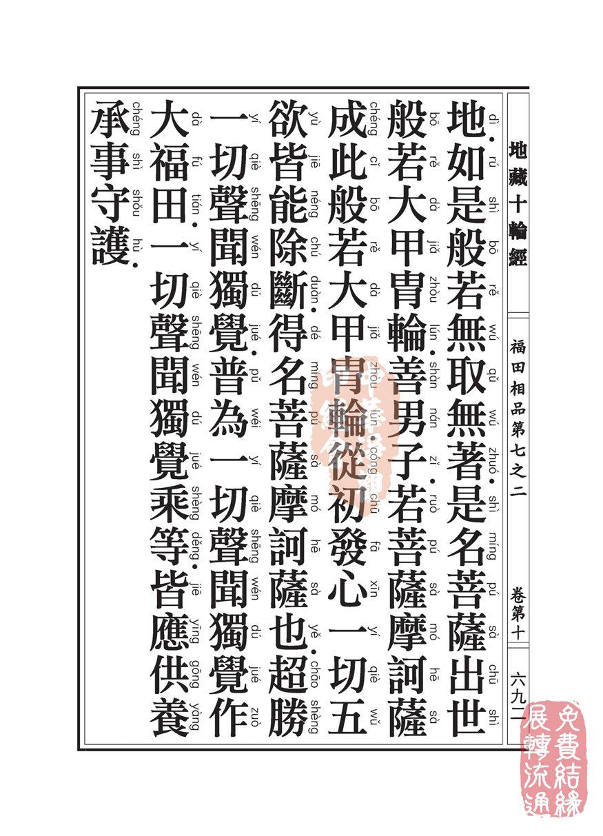 地藏十��卷第十…福田相品…第七之二_页面_25.jpg
