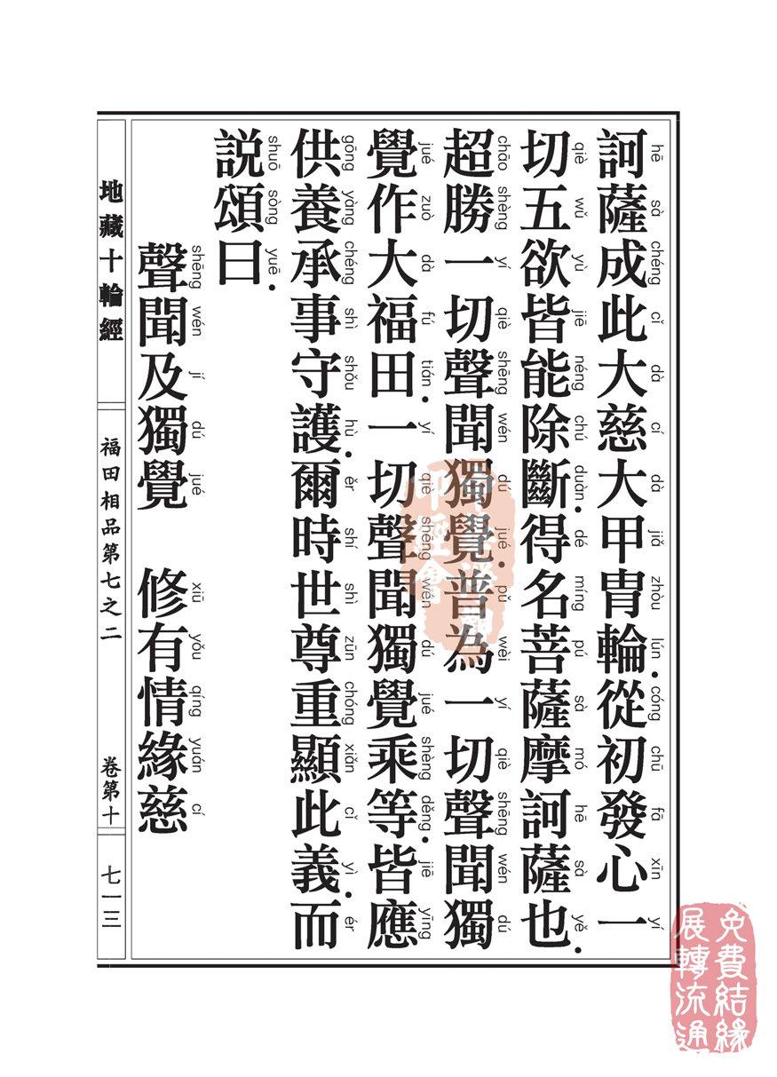 地藏十��卷第十…福田相品…第七之二_页面_46.jpg
