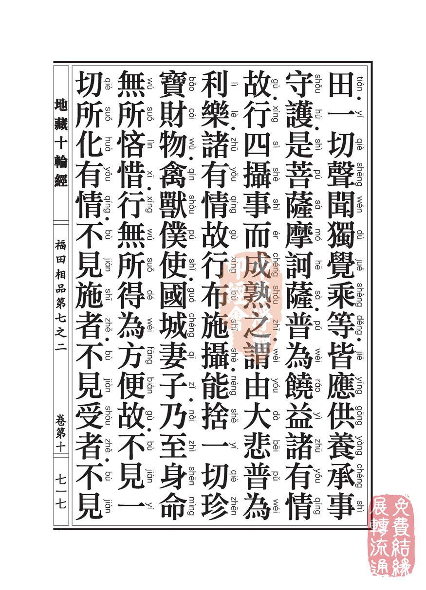 地藏十��卷第十…福田相品…第七之二_页面_50.jpg