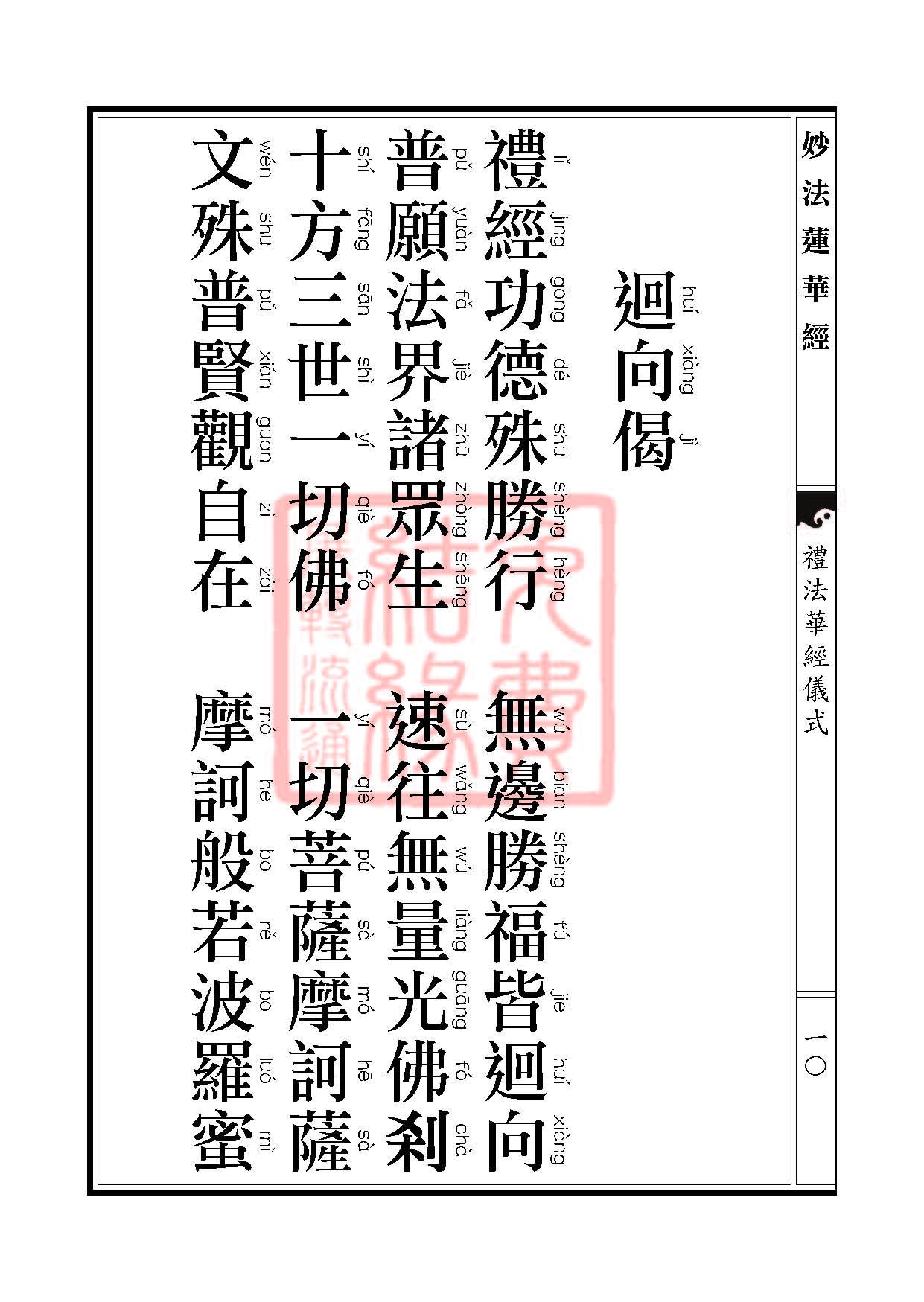 Book_FHJ_HK-A6-PY_Web_页面_010.jpg