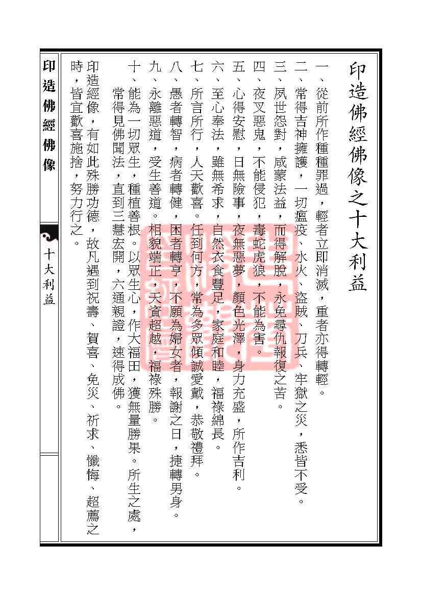 Book_FHJ_HK-A6-PY_823_页面_881.jpg